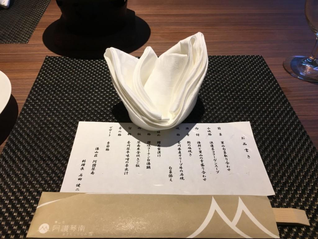 阿讃琴南の夕食
