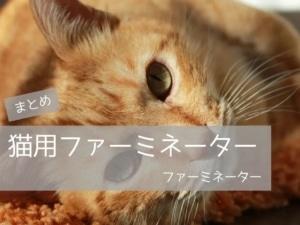 猫用ファーミネーターのまとめ