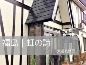 【ペットOKの宿|福島県 裏磐梯】料理が美味しい!お宿:ガストホフ虹の詩(ニジノウタ)