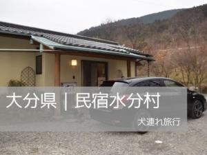 大分県|民宿水分村