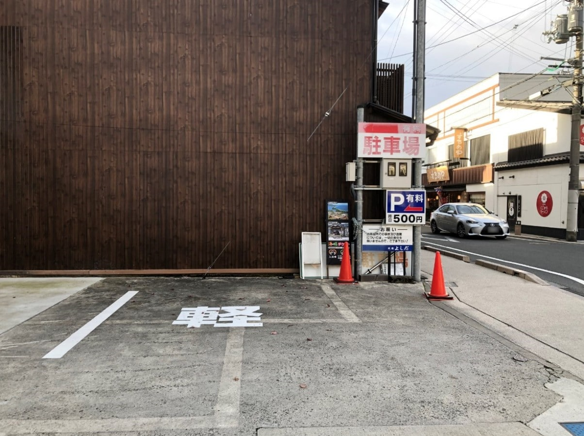 天橋立のお得な駐車場