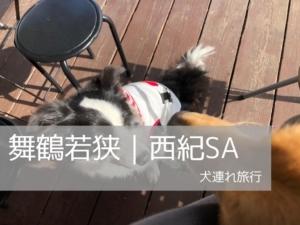 西紀SA(下り)テラス席は犬OK!