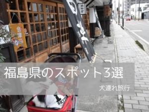 犬連れ福島県