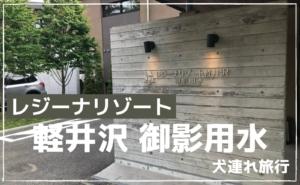 レジーナリゾート軽井沢御影用水に宿泊